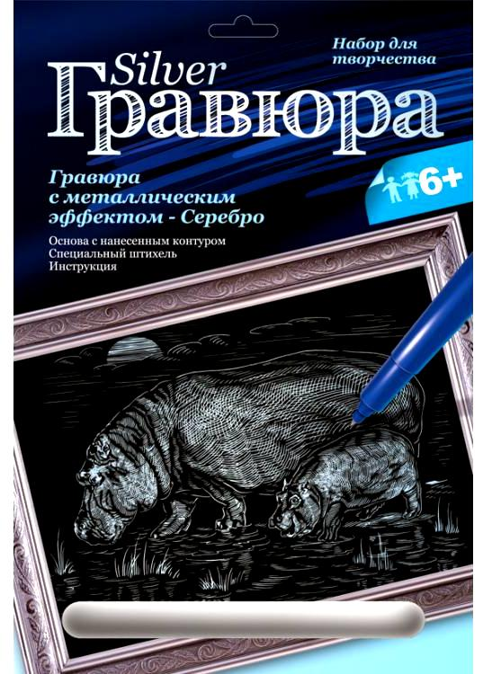 """Гравюра с эффектом серебра """"Бегемоты"""" Гр-115"""