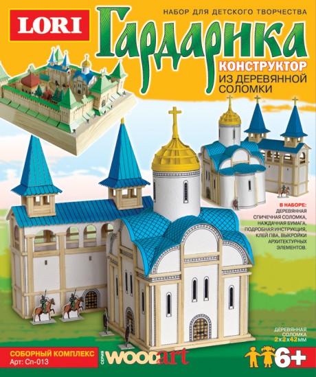 """Конструктор из серии """"Гардарика"""" Соборный комплекс Сп-013"""